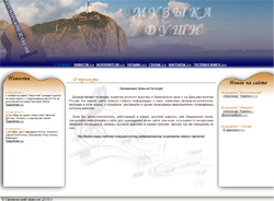 Сайт «Приморский шансон»