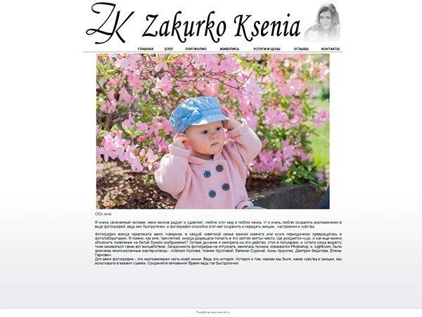 Сайт www.zakurko.ru
