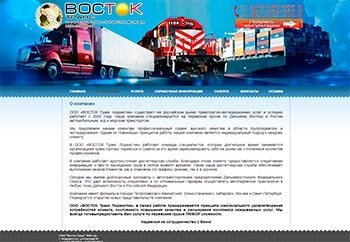 Сайт компании ООО «ВОСТОК Транс Лоджистик