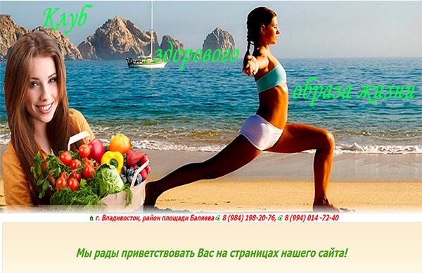 Клуб здорового образа жизни