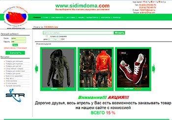 sidimdoma.com - Доставка товаров из Китая