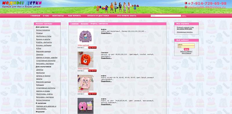 Интернет-магазин «Модные детки»