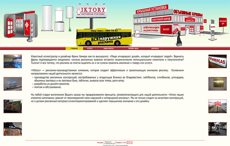 Рекламно-производственная компания «Viktory»