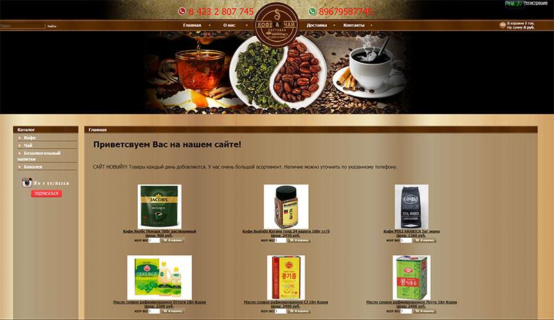 Компания «Кофе&чай»