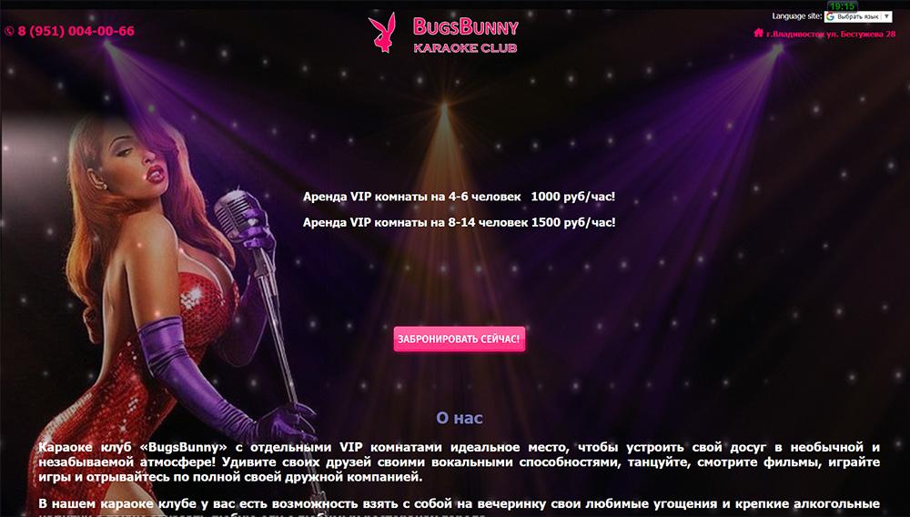Караоке клуб «BugsBunny»