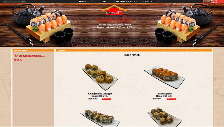 Компания «sushi ST»