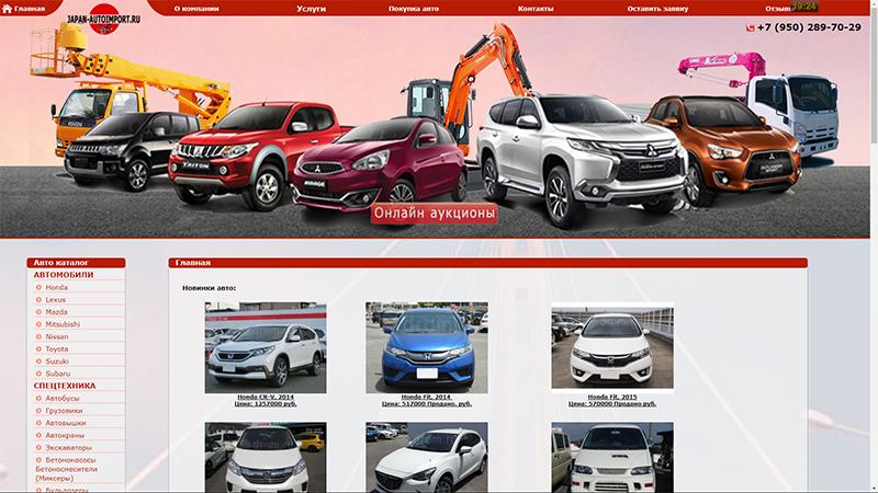Компания «Japan-autoimport.ru»