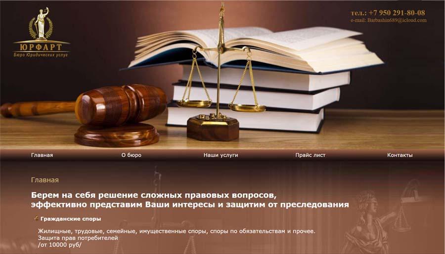 Бюро юридических услуг «ЮРФАРТ»