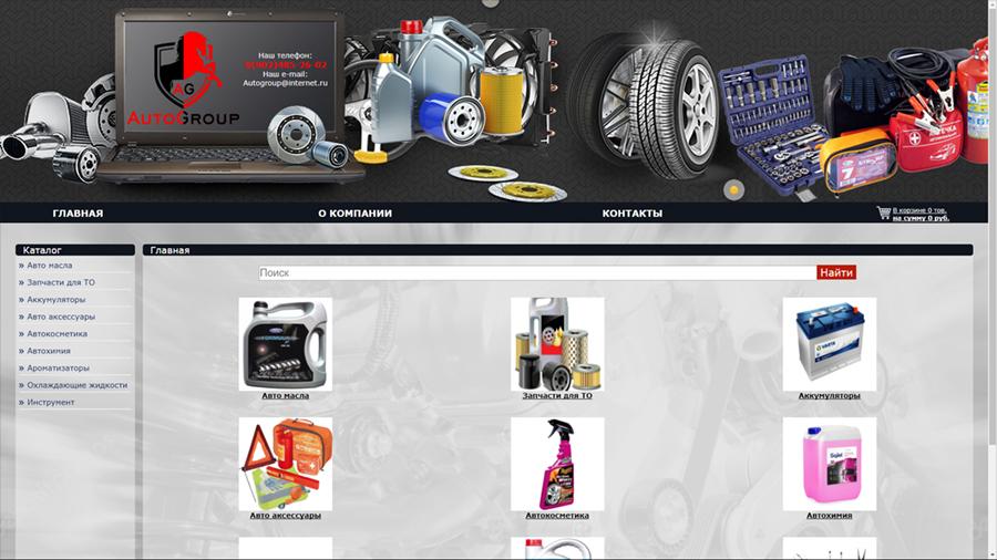 Компания «AutoGroup»